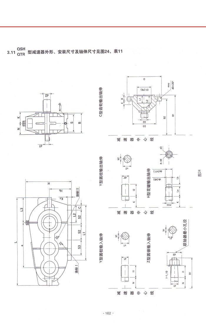 三环减速机系列